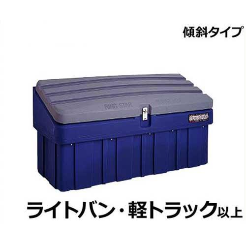 リングスター コンテナボックス スーパーボックスグレート SG-1000 (ライトバン・軽トラック/傾斜タイプ)