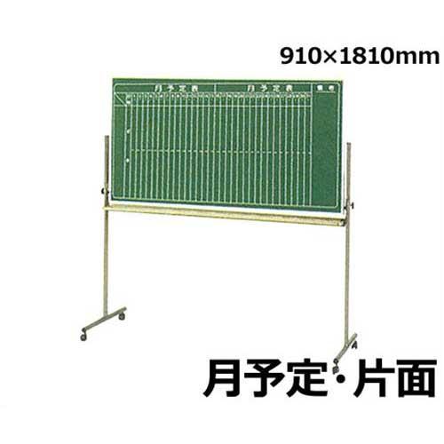 [最大1000円OFFクーポン] マイゾックス 脚付きホワイトボード MS36TM (スチール・緑・片面)