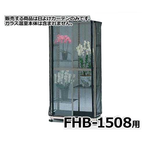 ピカコーポレーション(Pica) ガラス温室用 日よけカーテン FHB-PK1 (FHB-1508用)