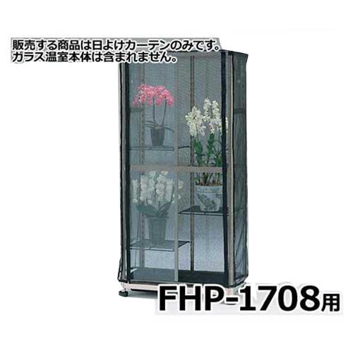 ピカコーポレーション(Pica) ガラス温室用 日よけカーテン FHP-PK1 (FHP-1708用)