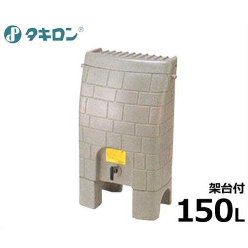 タキロン 雨水利用 貯蔵タンク 雨音くん (150L/架台付/ポリエチレン)