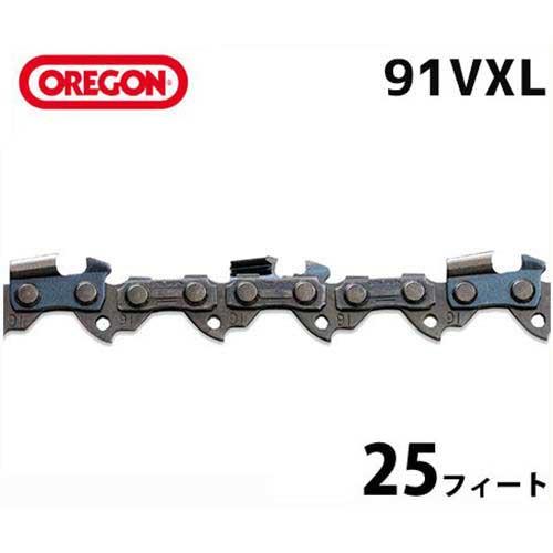 オレゴン リールチェーン 91VXL 25フィート巻