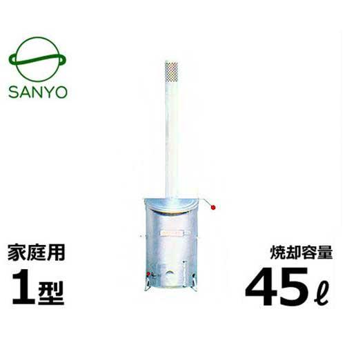 サンヨー 小型焼却炉 おてご炉・1型 (家庭用/焼却容量45L) 【返品不可】