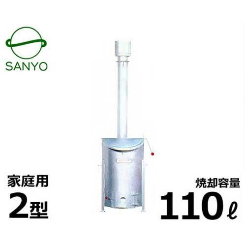 サンヨー 小型焼却炉 おてご炉・2型 (家庭用/焼却容量110L) 【返品不可】