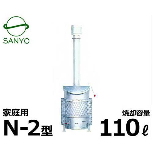 サンヨー 小型焼却炉 おてご炉・N-2型 (家庭用/焼却容量110L/安全ネット付) 【返品不可】