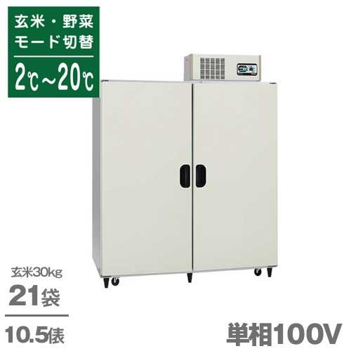 アルインコ 玄米・野菜両用保冷庫 LWA-21 (21袋/単相100V) [低温貯蔵庫]