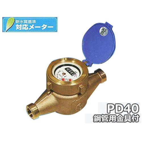 愛知時計電機 高性能乾式水道メーター(中口径) PD40 鋼管用金具付