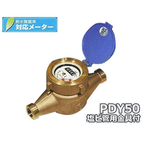 愛知時計電機 高性能乾式水道メーター(大口径) PDY50 塩ビ管用金具付