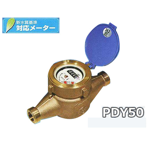 愛知時計電機 高性能乾式水道メーター(大口径) PDY50 本体のみ