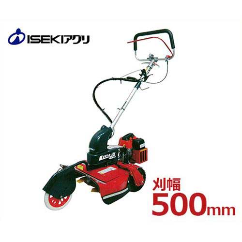 イセキアグリ 斜面草刈り機 たすかる RK556M (刈巾500mm) [草刈機 刈払い機]