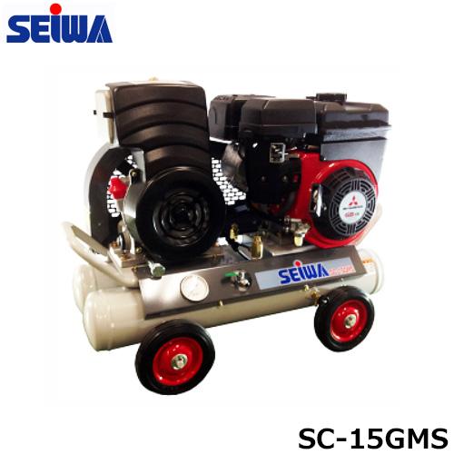 精和産業 エンジンコンプレッサー SC-15GLS スローダウン機能付 [2.0PS・空気量210L/分]