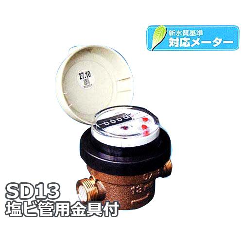 愛知時計電機 高性能乾式水道メーター(小口径) SD13 塩ビ管用金具付