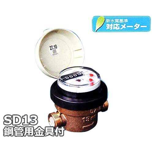 愛知時計電機 高性能乾式水道メーター(小口径) SD13 鋼管用金具付