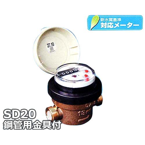 愛知時計電機 高性能乾式水道メーター(小口径) SD20 鋼管用金具付