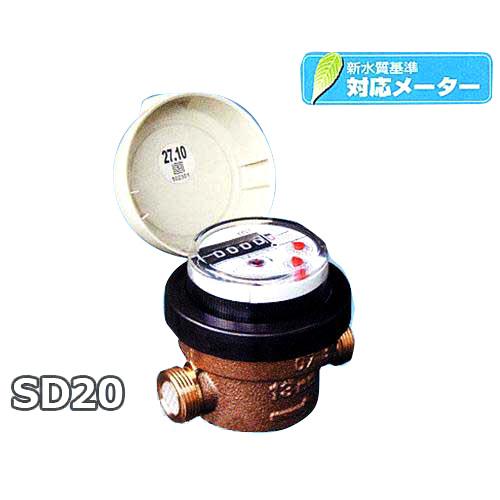 愛知時計電機 高性能乾式水道メーター(小口径) SD20 本体のみ