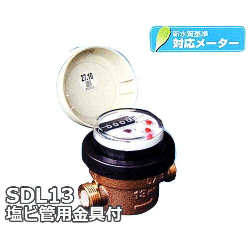 愛知時計電機 高性能乾式水道メーター(小口径) SDL13 塩ビ管用金具付