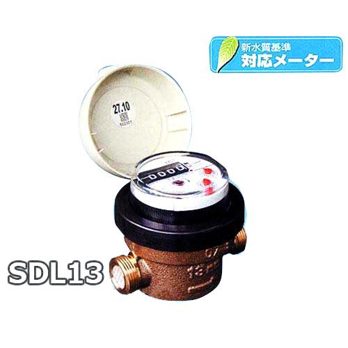 愛知時計電機 高性能乾式水道メーター(小口径) SDL13 本体のみ