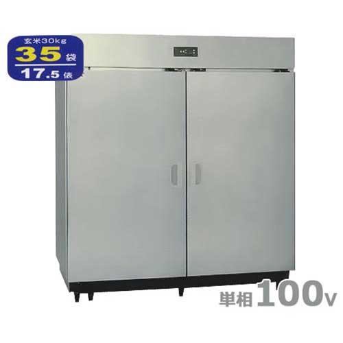アルインコ 玄米・野菜両用保冷庫 SSR-35E (35袋/単相100V) 【返品不可】