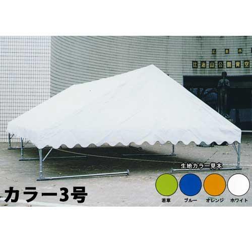 [最大1000円OFFクーポン] KISHI ブルドックテント セーフティータイプ カラー 3号