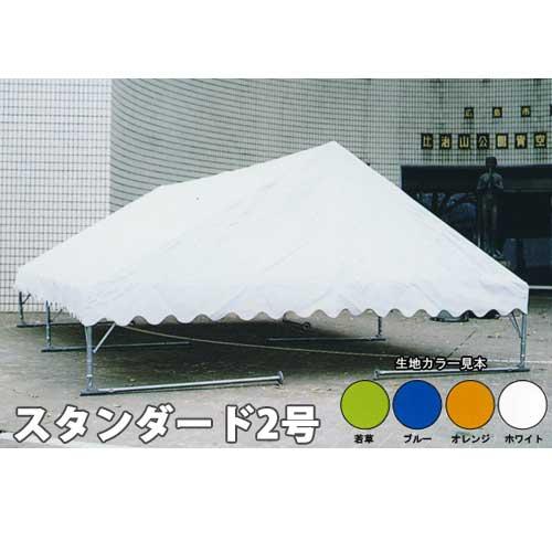 大人気定番商品 KISHI 2号 ブルドックテント セーフティータイプ スタンダード スタンダード 2号, オーダーミラーと硝子のミラージュ:edc60ffc --- blablagames.net