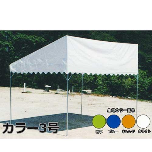 [最大1000円OFFクーポン] KISHI ブルドックテント 片流れタイプ カラー 3号
