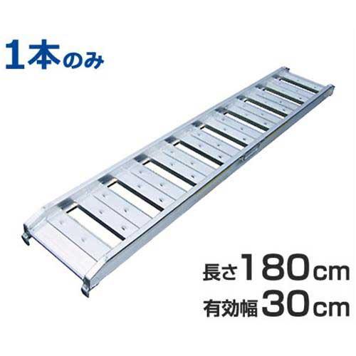 アルミブリッジ 1本のみ ABS-180-30-0.5 (180cm/幅30cm/250kg) [アルミ製 道板 ラダーレール スロープ]