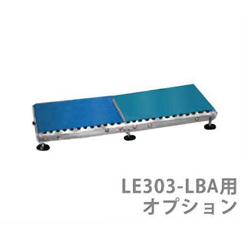 [最大1000円OFFクーポン] アテックス 米袋リフター LE303-LBA用オプション スライドコンベアSET [コメ袋]