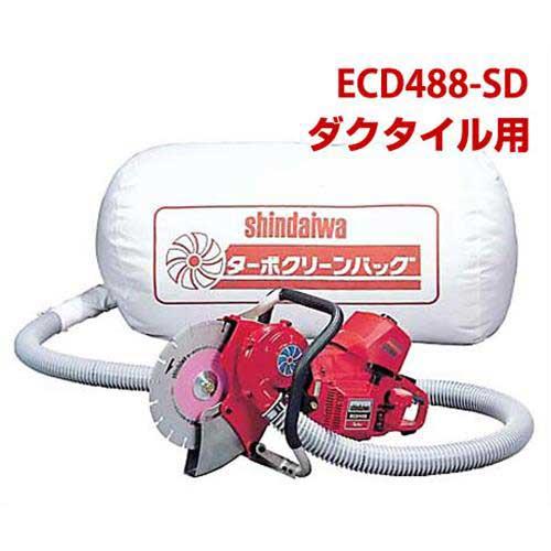 新ダイワ(やまびこ) エンジンカッター ECD488-SD (ダクタイル用/集塵式) 《260φダイヤモンドブレード付き》 [コンクリートカッター]