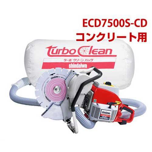 新ダイワ(やまびこ) エンジンカッター ECD7500S-CD (コンクリート用/集塵式) 《320φダイヤモンドブレード付き》