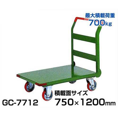 トーセイ スチール運搬台車 GC-7712 (荷重700kg)