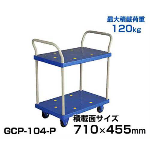 [最大1000円OFFクーポン] トーセイ 静かな台車 2段パネル両ハンドル GCP-104-P