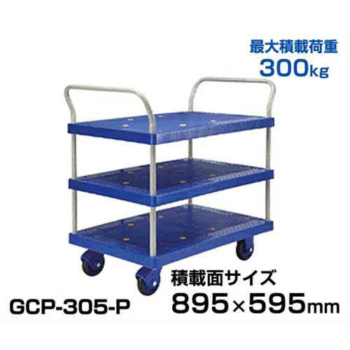 [最大1000円OFFクーポン] トーセイ 静かな台車 3段パネル両ハンドル GCP-305-P