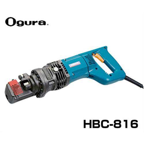 オグラ 電動油圧式 鉄筋切断機 HBC-816 (16鉄筋1.5秒) [鉄筋カッター]