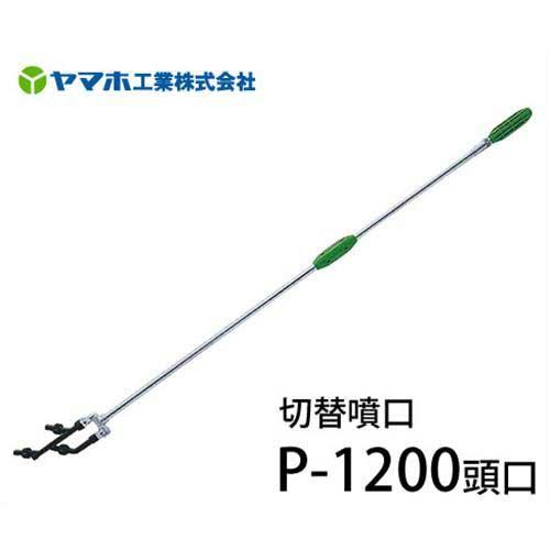 ヤマホ 動噴用噴口 切替噴口 P-1200型 (ドリフト低減ノズル) [噴霧器 噴霧機]