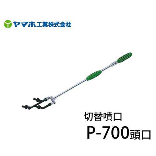 ヤマホ 動噴用噴口 切替噴口 P-700型 (ドリフト低減ノズル) [噴霧器 噴霧機]