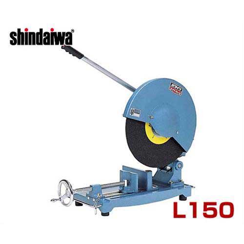 新ダイワ(やまびこ) 切断機 L150 (外径405Φ)