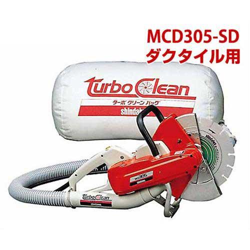 新ダイワ(やまびこ) 電動カッター MCD305-SD (ダクタイル用/集塵式) 《305Φダイヤモンドブレード付き》