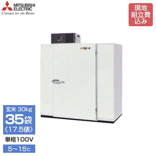 三菱電機 大容量型 玄米保冷庫 MTR2200XD 《現地組立サービス付》 (単相100V/5~15℃/17.5俵) [低温貯蔵庫]