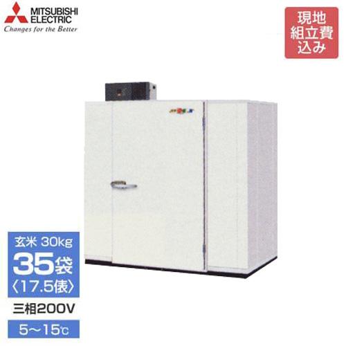 三菱電機 大容量型 玄米保冷庫 MTR2200X03 《現地組立サービス付》 (三相200V/5~15℃/17.5俵) 【返品不可】
