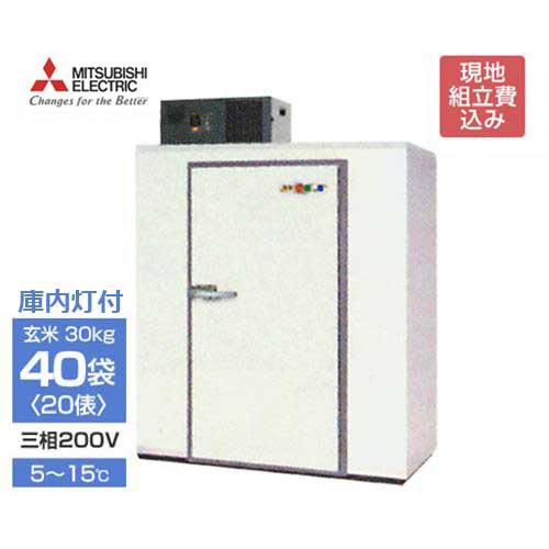 三菱電機 大容量型 玄米保冷庫 MTR2600X03 《現地組立サービス付》 (三相200V/5~15℃/20俵) 【返品不可】