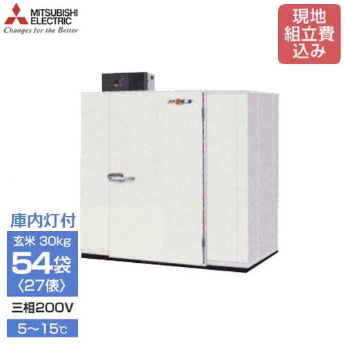 三菱電機 大容量型 玄米保冷庫 MTR3500X03 (54袋/三相200V) 《現地設置+組立工事サービス付!》 [低温貯蔵庫]