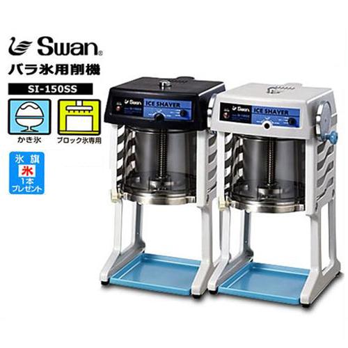 スワン 電動かき氷機 ブロックアイスシェーバー SI-150SS (グレー/ブロック氷専用/氷旗付) [かき氷器]