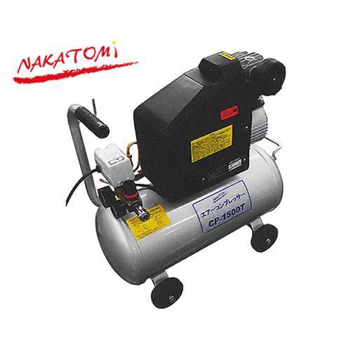 [最大1000円OFFクーポン] ナカトミ エアーテック エアーコンプレッサー CP-1500T (単相100V/容量25L)