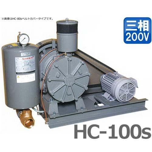 東浜 ロータリーブロアー HC-100s 三相200V5.5kWモーター/ベルトカバー型 [浄化槽 ブロアー ブロワー]