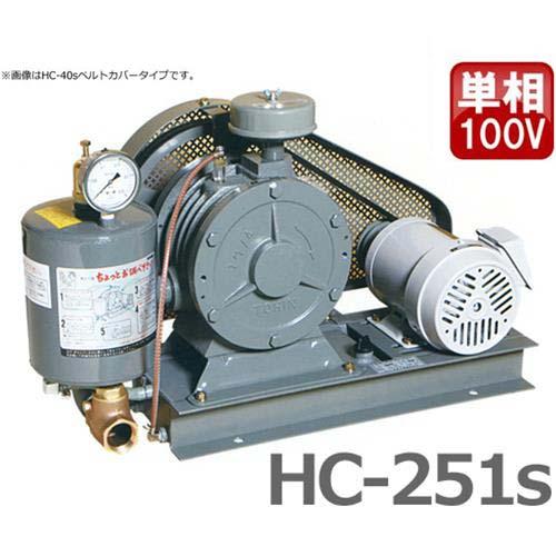 高価値セリー 東浜 ロータリーブロアー HC-251s 単相100V0.4kWモーター/ベルトカバー型 [浄化槽 ブロワー] [浄化槽 ブロアー 東浜 ブロワー], ひなたまこっこ:3fa937bc --- delivery.lasate.cl