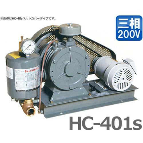 東浜 ロータリーブロアー HC-401s 三相200V1.5kWモーター付き/ベルトカバー型 [浄化槽 ブロアー ブロワー]