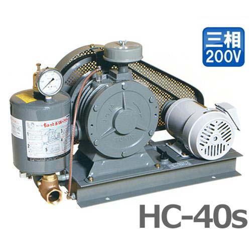 東浜 ロータリーブロアー HC-40s 三相200V0.75kWモーター付き/ベルトカバー型 [浄化槽 ブロアー ブロワー]