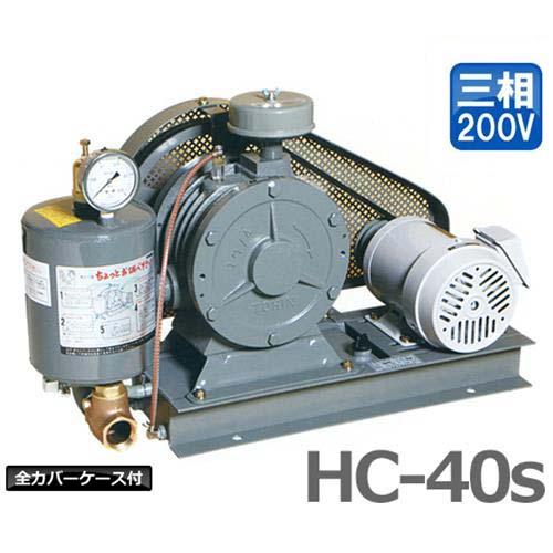 東浜 ロータリーブロアー HC-40s 三相200V0.75kWモーター付き/全カバー型 【返品不可】