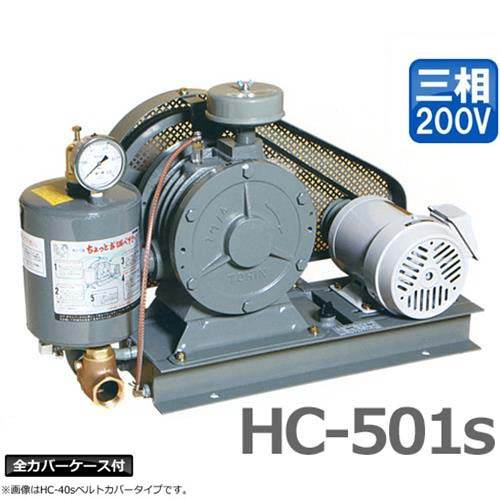 東浜 ロータリーブロアー HC-501s 三相200V2.2kWモーター付き/全カバー型 [浄化槽 ブロアー ブロワー]