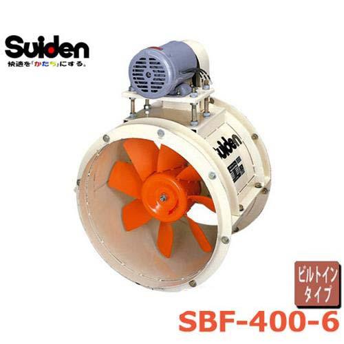 スイデン 送排風機 ダクト設備用軸流ファン SBF-400-6 (三相200V/ハネ径40cm)